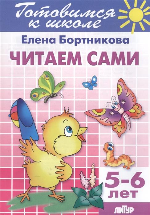 Фото - Бортникова Е. Читаем сами 5-6 лет бортникова е математика моторика логика 3 5 лет