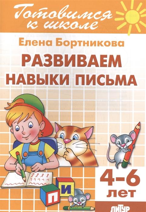 Бортникова Е. Развиваемся навыки письма 4-6 лет