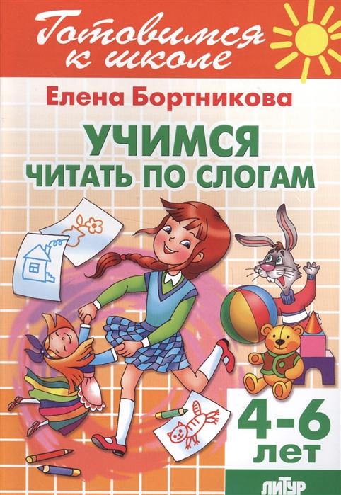 цена на Бортникова Е. Учимся читать по слогам 4-6 лет