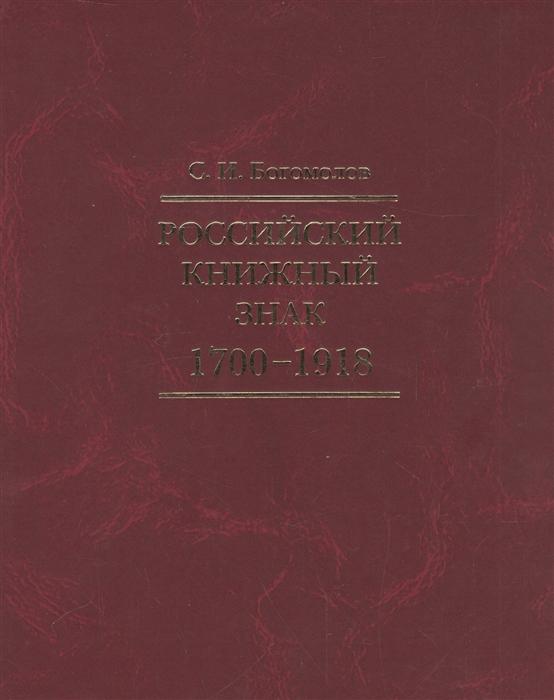 Богомолов С. Российский книжный знак 1700-1918