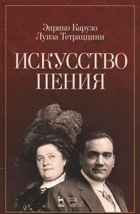 Карузо Э., Тетраццини Л. Искусство пения Учебное пособие