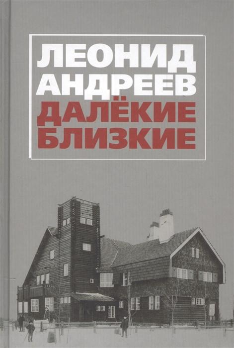 Андреева И. (сост.) Леонид Андреев Далекие Близкие Сборник