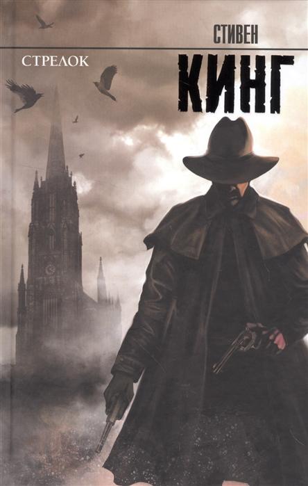 Кинг С. Стрелок Из цикла Темная Башня кинг с стрелок из цикла темная башня роман