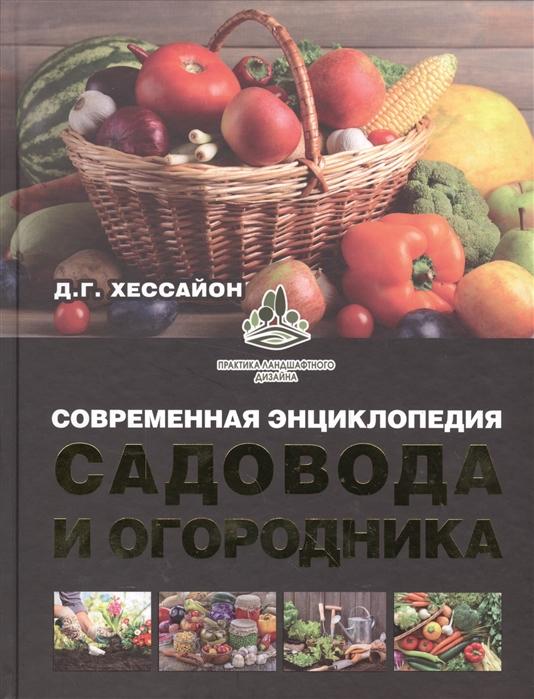 Хессайон Д. Современная энциклопедия садовода и огородника