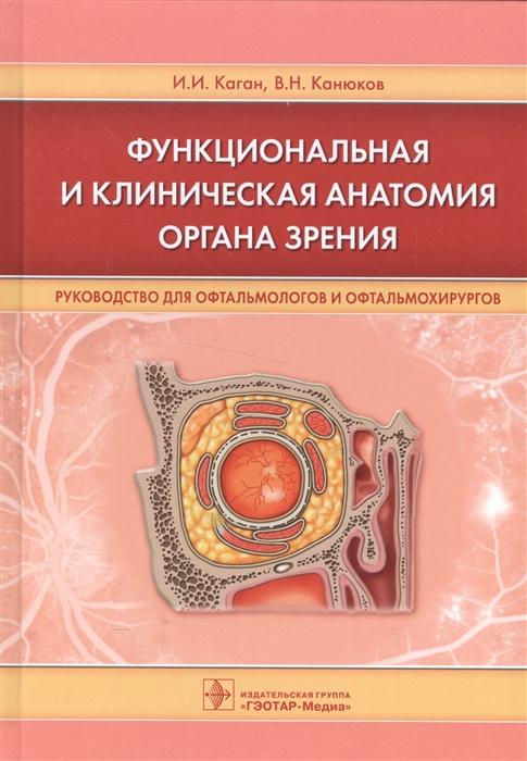 Каган И., Канюков В. Функциональная и клиническая анатомия органа зрения Руководство для офтальмологов и офтальмохирургов