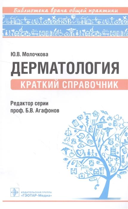 цена на Молочкова Ю. Дерматология Краткий справочник