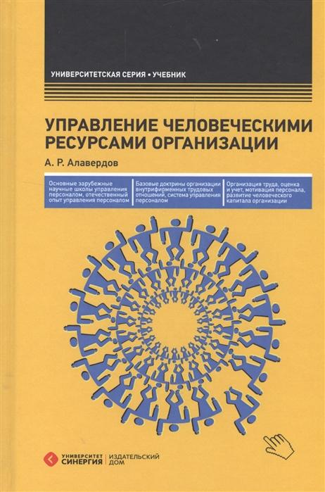 Управление человеческими ресурсами организации Учебник