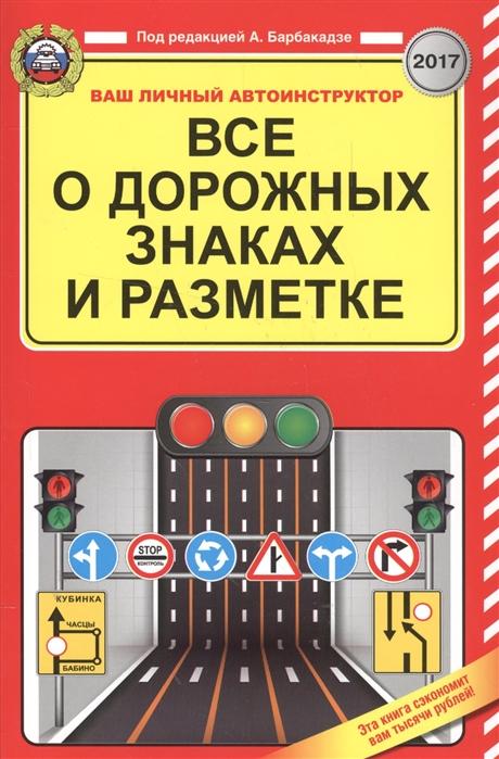 Барбакадзе А. (ред.) Все о дорожных знаках и разметке на 2017 год