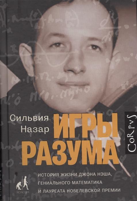 Игры разума История жизни Джона Нэша гениального математика и лауреата Нобелевской премии