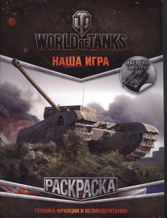 цена на Ульянова М. (ред.) World of Tanks Раскраска Техника Франции и Великобритании наклейки внутри