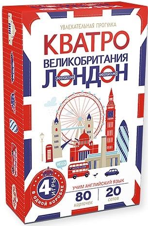 Кватро Великобритания Лондон Увлекательная прогулка Учим английский язык 4 игры в одной коробке 80 карточек 20 сетов игра кватро великобритания лондон увлекательная прогулка