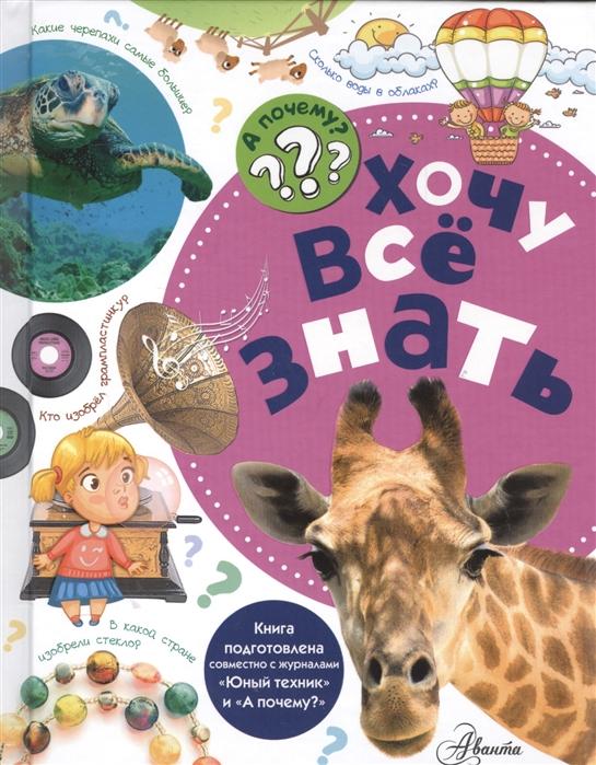 Купить Хочу все знать, АСТ, Универсальные детские энциклопедии и справочники