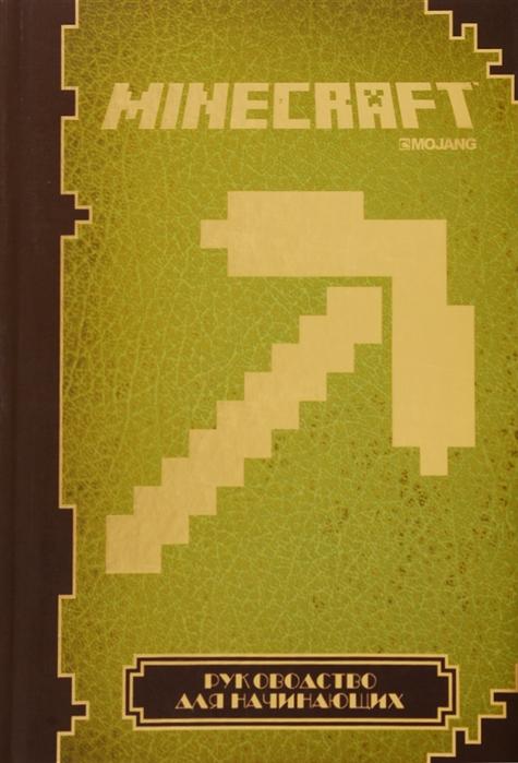 Токарев Б. (пер.) Minecraft Руководство для начинающих тэплин с пират руководство для начинающих