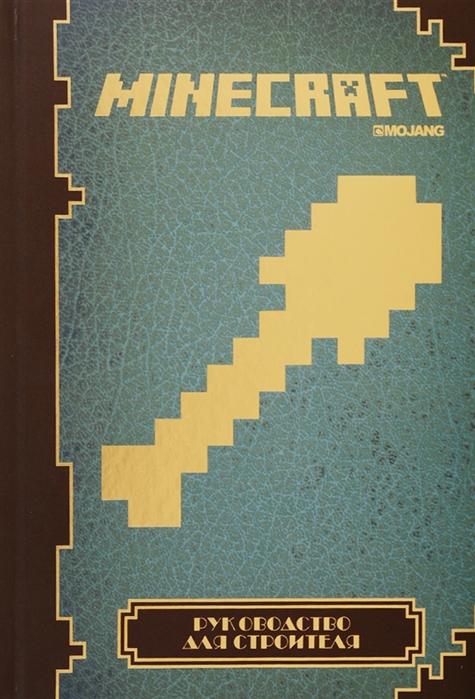 о брайен с minecraft продвинутое руководство Токарев Б. (пер.) Minecraft Руководство для строителя