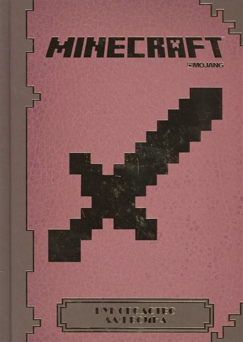 о брайен с minecraft продвинутое руководство Токарев Б. (пер.) Minecraft Руководство для воина