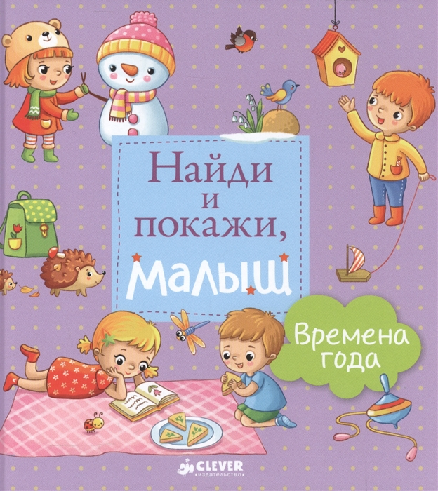 Герасименко А. Найди и покажи малыш Времена года 1-3 года герасименко а найди и покажи малыш транспорт 1 3 года