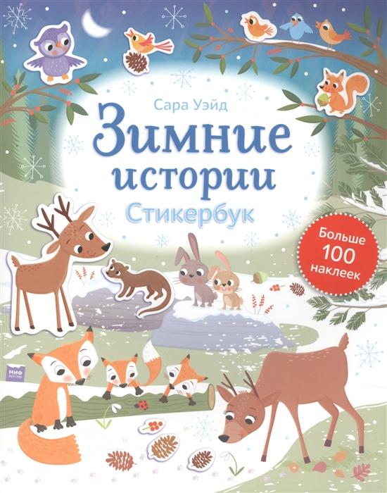 Купить Зимние истории Стикербук, Манн, Иванов и Фербер, Книги с наклейками