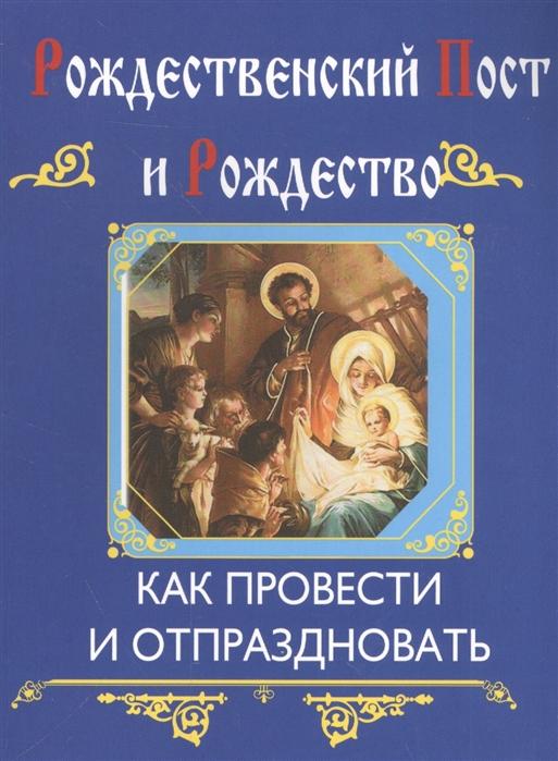 Глаголева О. (сост.) Рождественский пост и Рождество цены