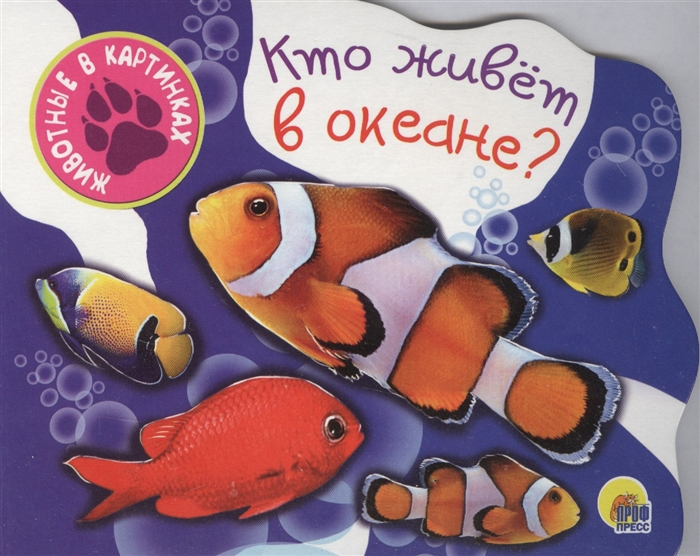 Купить Животные в картинках Кто живет в океане, Проф-пресс, Первые энциклопедии для малышей (0-6 л.)