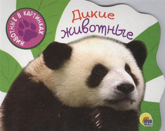 Купить Животные в картинках Дикие животные, Проф-пресс, Первые энциклопедии для малышей (0-6 л.)