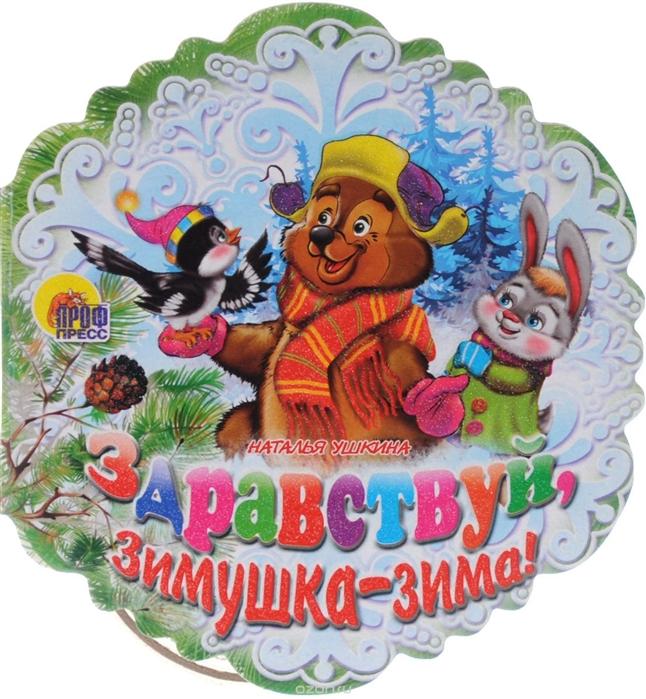 Ушкина Н. Здравствуй зимушка-зима ушкина н три любимых стишка зимушка зима