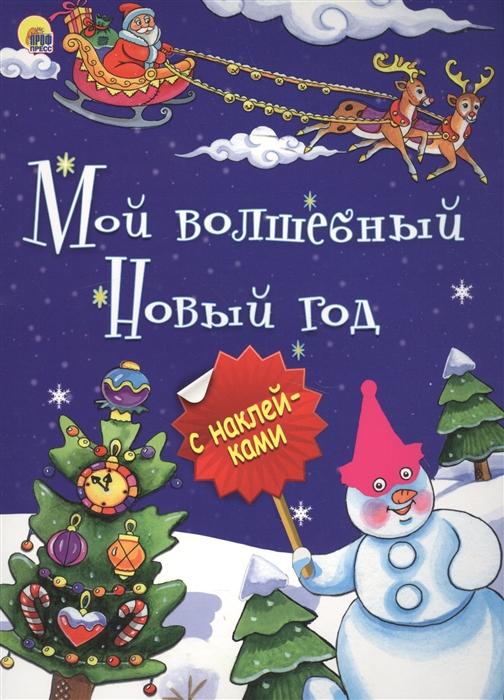 Купить Мой волшебный Новый год, Проф-пресс, Книги с наклейками