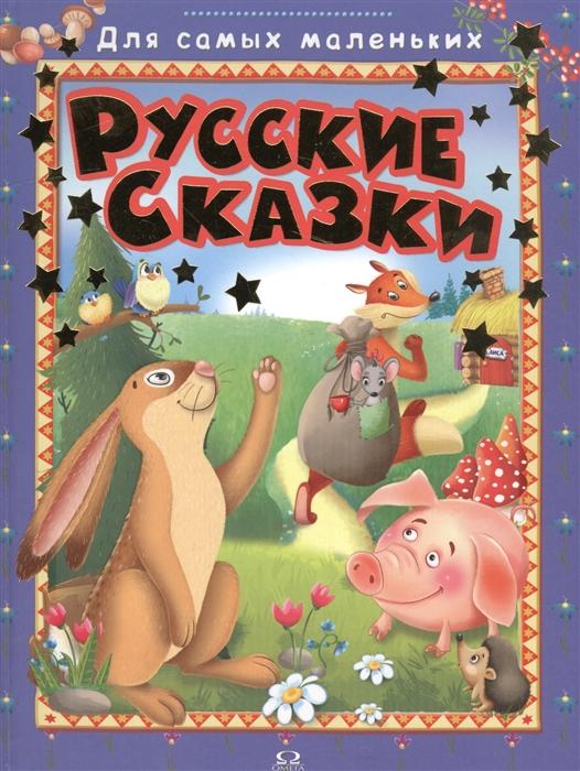 Шестакова И. (ред.) Русские сказки