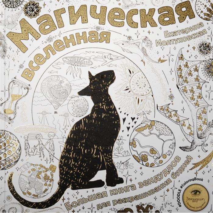 Иолтуховская Е. Магическая вселенная Большая книга зендулов для раскрашивания будней