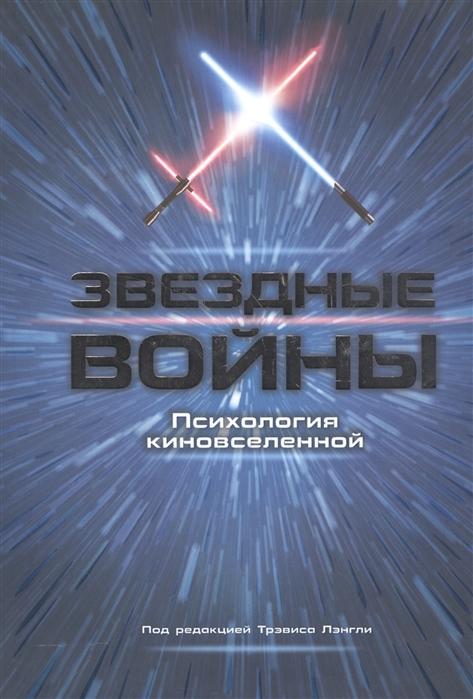 Лэнгли Т. Звездные войны Психология киновселенной