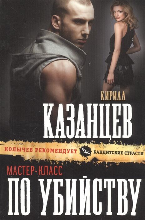 Казанцев К. Мастер-класс по убийству казанцев к отмщенный