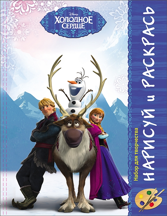 Disney Набор для творчества Нарисуй и раскрась Холодное сердце disney набор для творчества нарисуй и раскрась холодное сердце