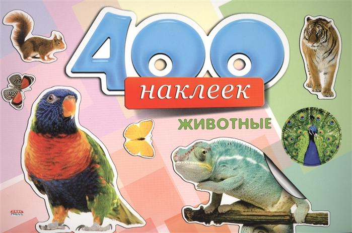 400 наклеек Животные