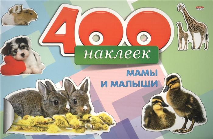 Купить 400 наклеек Мамы и малыши, Проф-пресс, Книги с наклейками