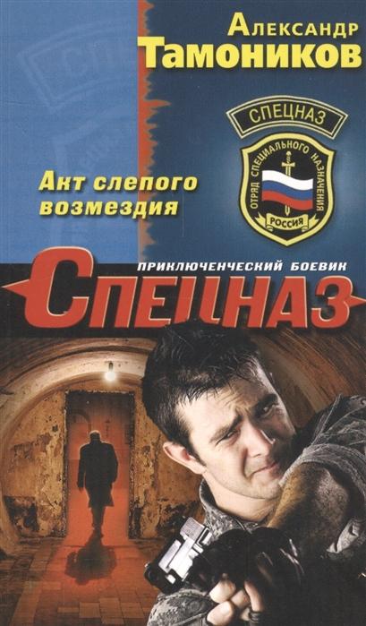 Тамоников А. Акт слепого возмездия