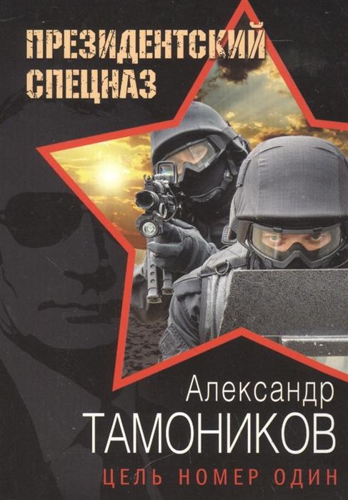 Тамоников А. Цель номер один тамоников а один против абвера