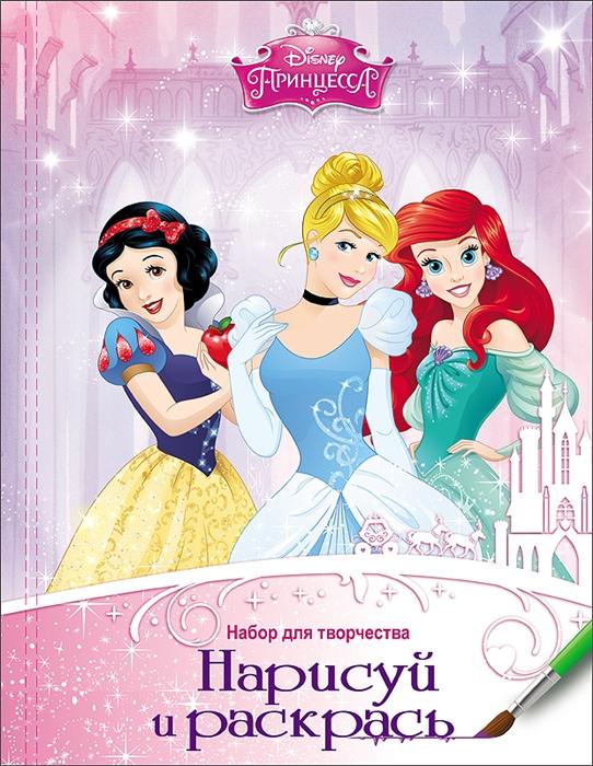 Disney Набор для творчества Нарисуй и раскрась Принцессы disney набор для творчества нарисуй и раскрась холодное сердце