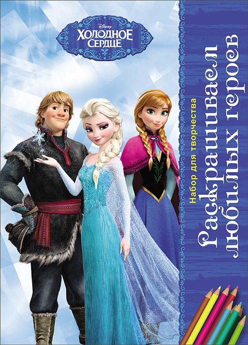 Disney Набор для творчества Раскрашиваем любимых героев Холодное сердце disney набор для творчества нарисуй и раскрась холодное сердце