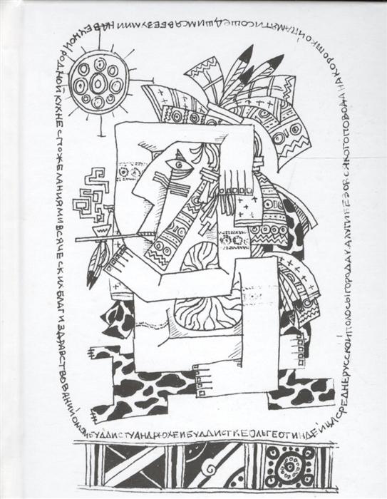 Архипелаг индейцев Чо-Ду