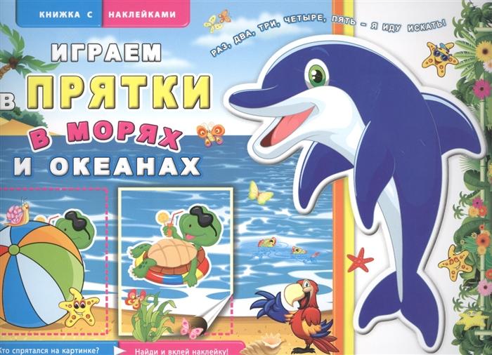 В морях и океанах Книжка с наклейками