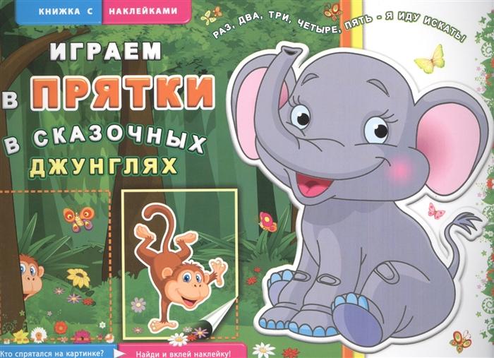 В сказочных джунглях Книжка с наклейками