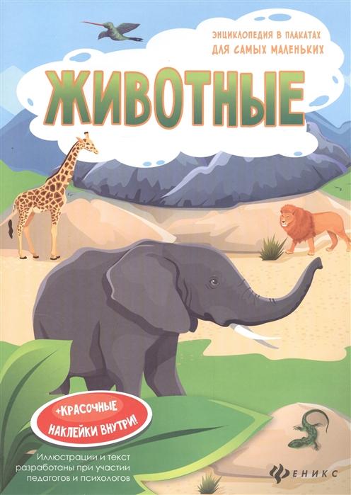 Мойсик Н. (авт.-сост.) Животные Книжка-плакат красочные наклейки внутри