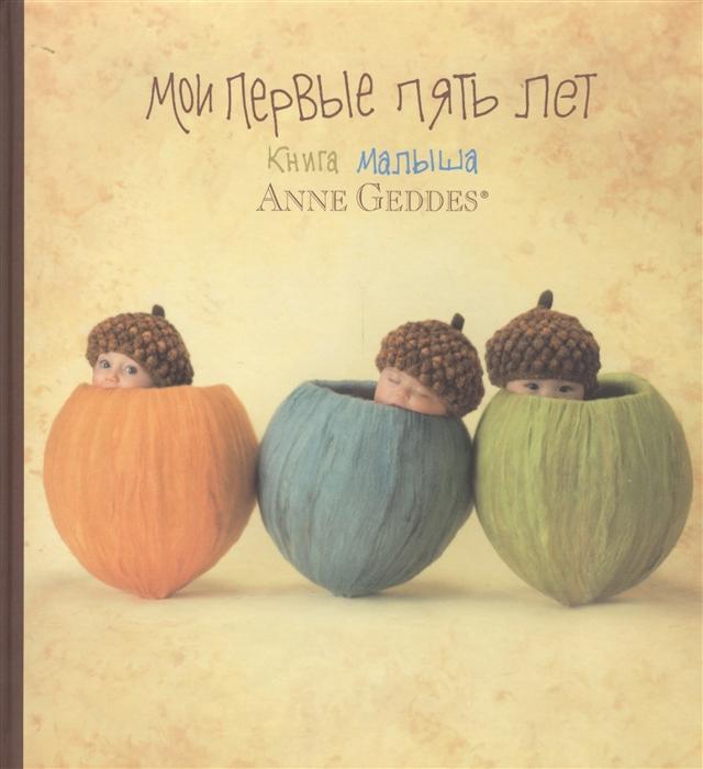 Геддес А. Мои первые пять лет Книга малыша