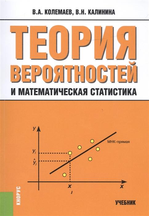 Колемаев В., Калинина В. Теория вероятностей и математическая статистика Учебник ковалев е медведев г теория вероятностей и математическая статистика для экономистов учебник и практикум