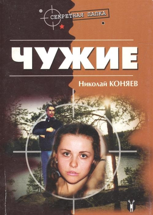Коняев Н. Чужие Детективный роман фрэнсис дик твердая рука детективный роман