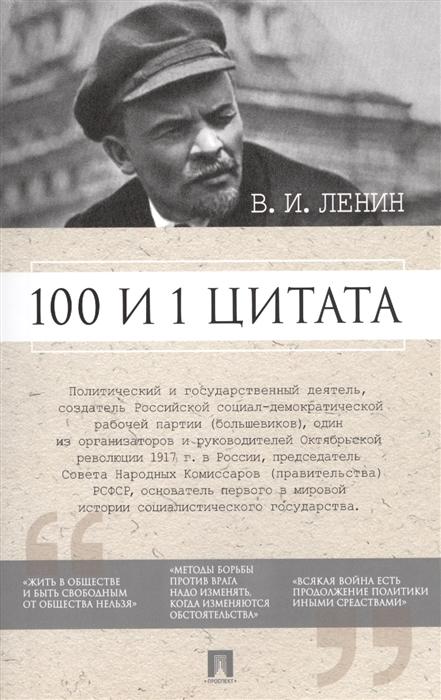 Сарычева А. (сост.) В И Ленин 100 и 1 цитата