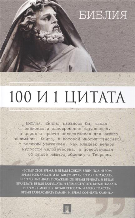 Ильичев С. (сост.) Библия 100 и 1 цитата