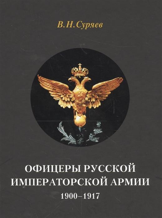 Суряев В. Офицеры русской императорской армии 1900-1917