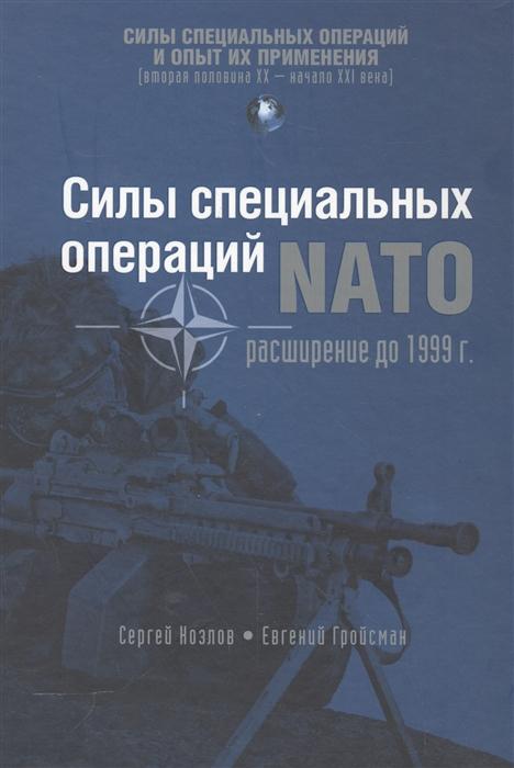 Козлов С., Гройсман Е. Силы специальных операций НАТО Расширение до 1999 года одежда нато