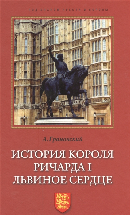 Грановский А. История короля Ричарда I Львиное Сердце