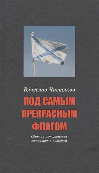Чистяков В. Под самым прекрасным флагом